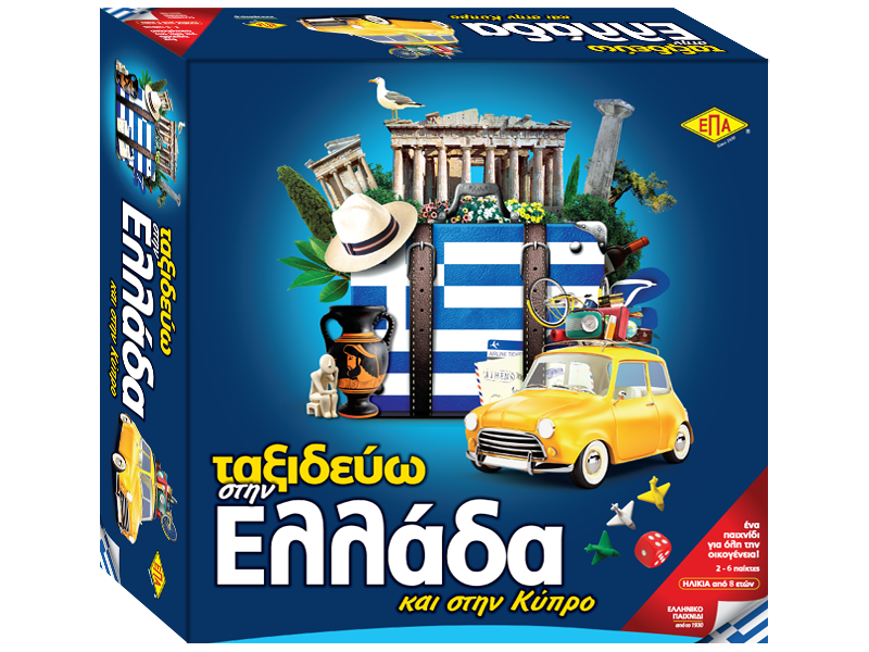 Επιτραπέζιο παιχνίδι γνώσεων για παιδιά Ταξιδεύω στην Ελλάδα